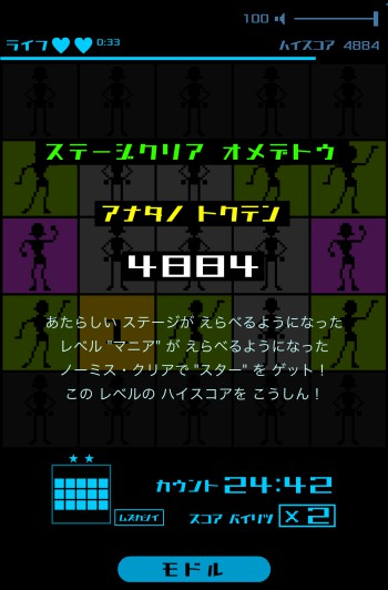 震源地ゲーム