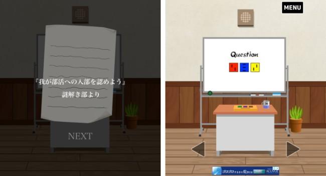脱出ゲーム 〜謎解きの部屋〜