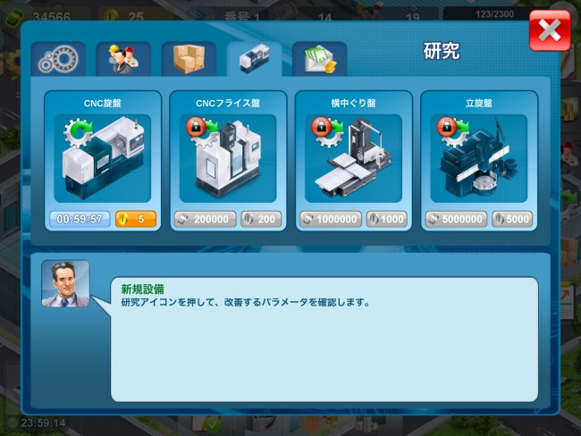 Industrialist ~ 大実業家