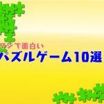 マジで面白いパズルゲーム10選+α!