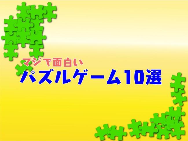 マジで面白いパズルゲームアプリ10選!