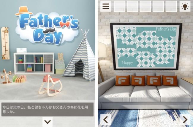 脱出ゲーム-Father's Day