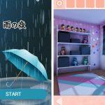 脱出ゲーム-雨の夜の心得-