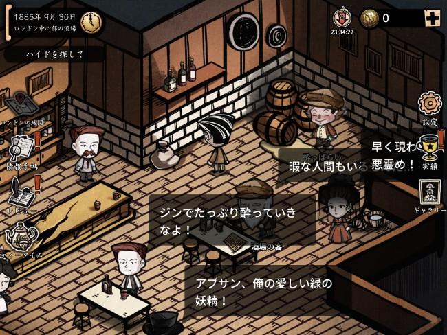 1886年ロバート・ルイス・スティーブンソンのミステリー小説「ジキル博士とハイド氏の奇妙な事例」をもとに作られた「ストーリーアドベンチャーゲーム」