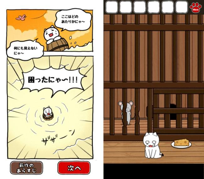 脱出ゲーム:たすけてにゃ〜!!2-海賊編-