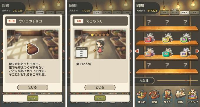 昭和駄菓子屋物語3