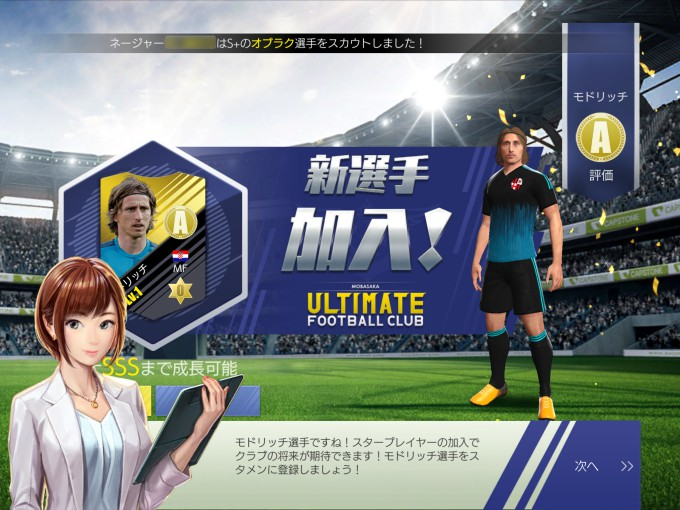 モバサカ Ultimate Football