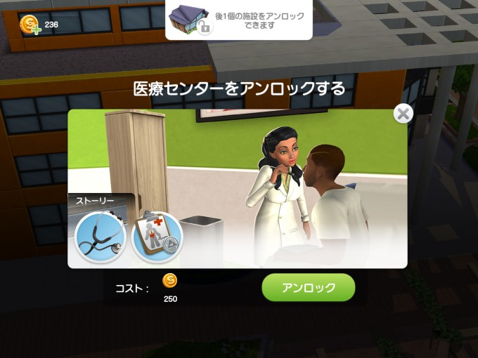 The Sims シムズポケット