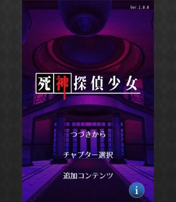 死神探偵少女 - 謎解き サスペンス 推理ゲーム